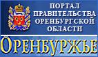 Портал правительства Оренбургской области